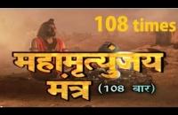 Mahamrityunjay Mantra 108 times