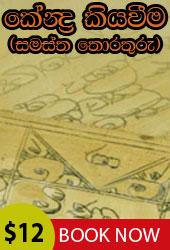 Visually enhanced, image enriched topic search for Adaala Nane Sinhala Funn….